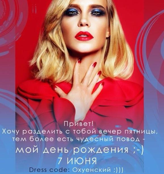 Глюкоза Наташа Ионова матом пригласила Ксению Собчак на день рождения / Страница - 1