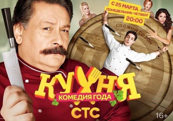 Кадры из российского комедийного сериала КУХНЯ / Страница - 1
