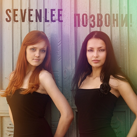 Sevenlee Фото (Севенли Фото) русская группа / Страница - 9