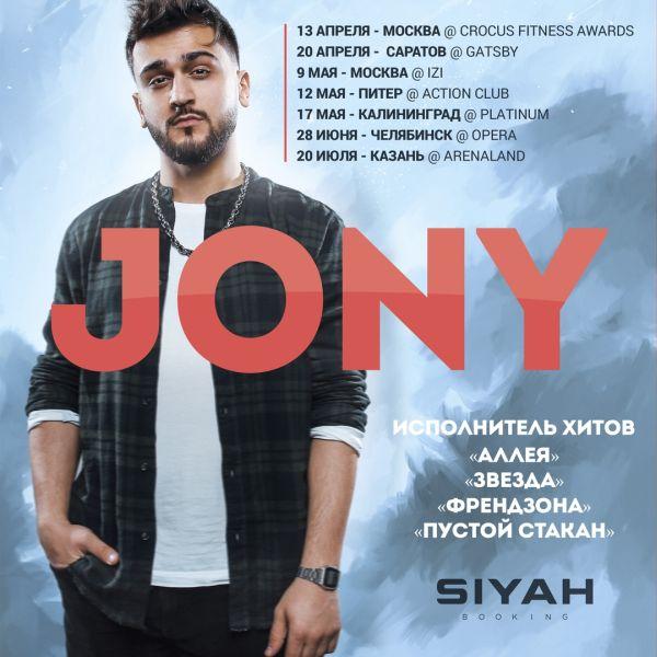 JONY Фото - певец, Азербайджан / Страница - 1