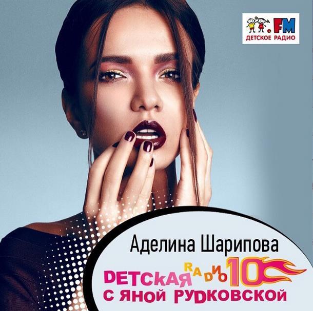 Аделина Шарипова модель Фото / Страница - 2