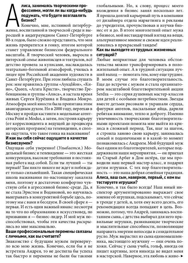 Алиса Лобанова Фото - актриса / Страница - 6