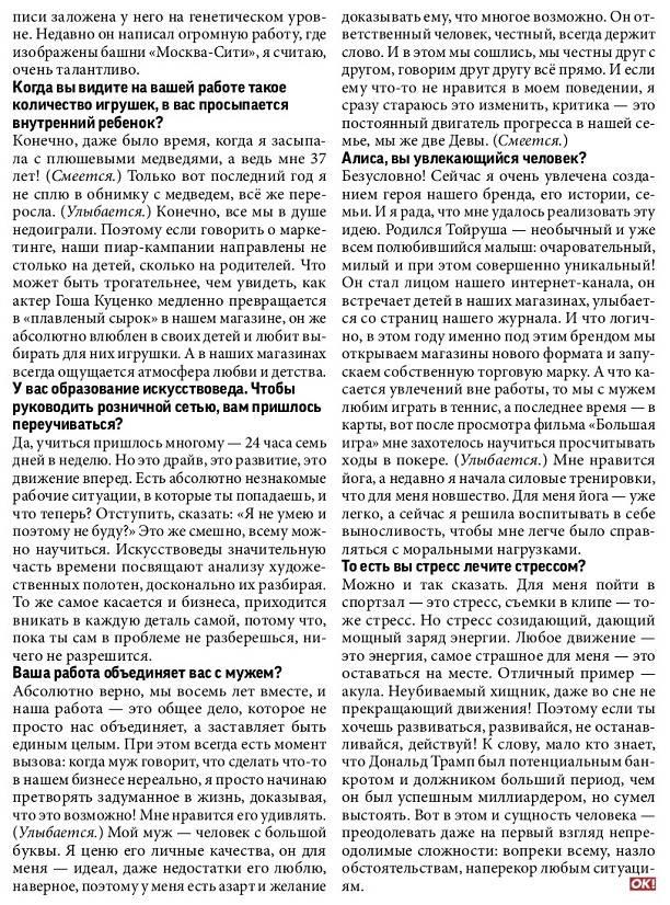 Алиса Лобанова Фото - актриса / Страница - 7
