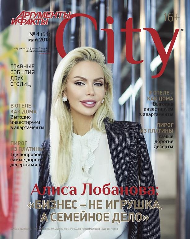 Алиса Лобанова Фото - актриса / Страница - 2