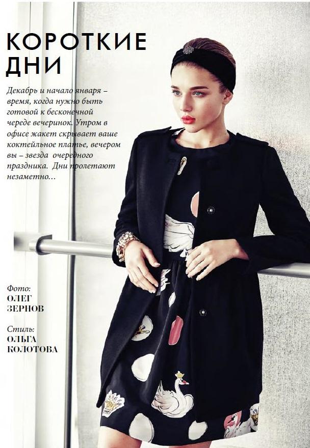 Анастасия Михайлюта появилась на страницах издания L-Officiel