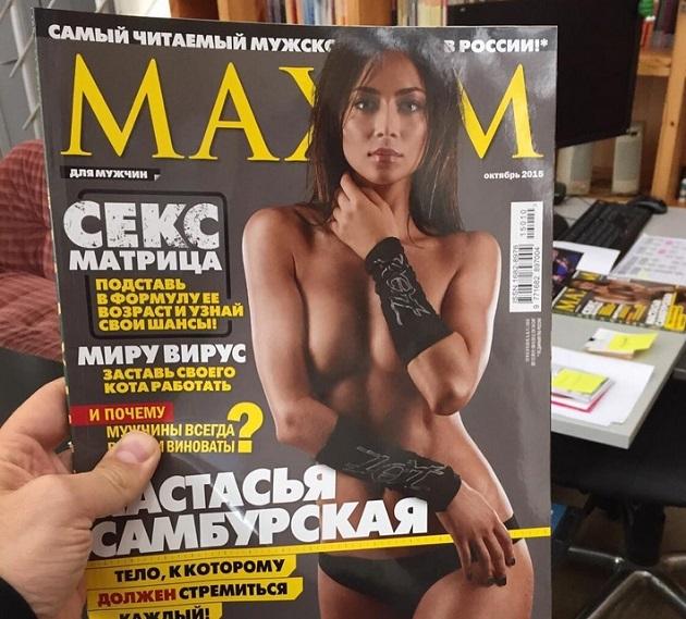 Настасья Самбурская в журнале Maxim (октябрь 2015)