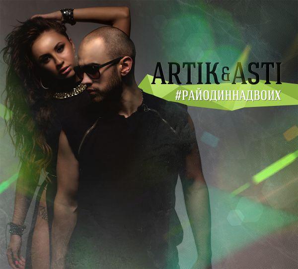 Асти Фото (Asti Photo) российский певица, дуэт Асти и Артик / Страница - 3
