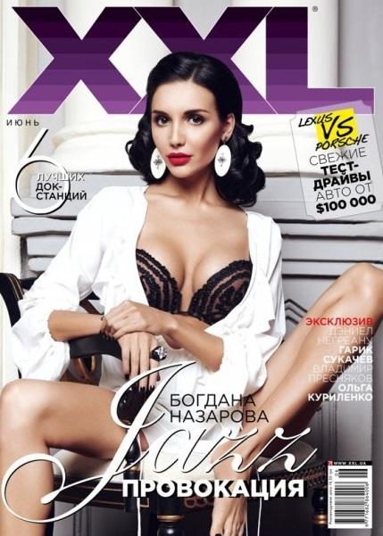Миссис-Украина 2012 Богдана Назарова разделась для журнала XXL