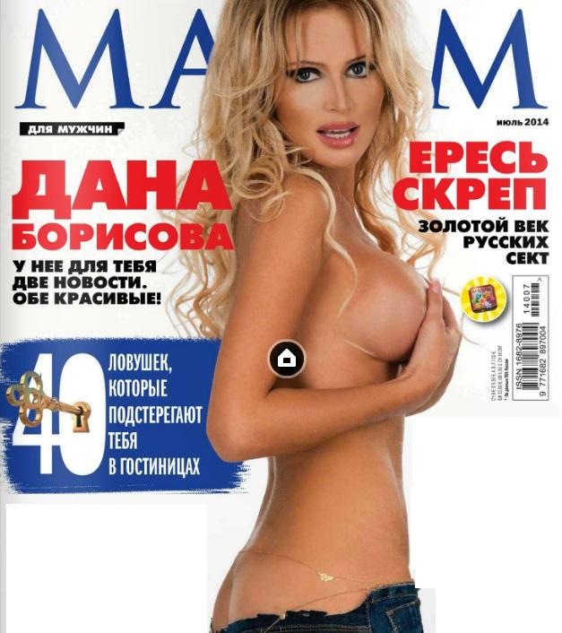 Дана Борисова в журнале Maxim