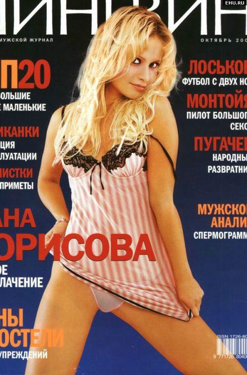 красотки голяком из мужских журналов фото
