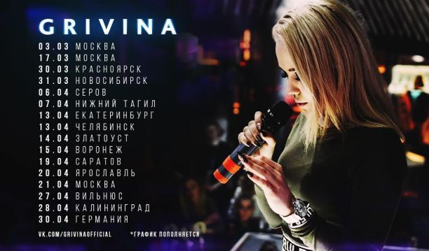 Даша Гривина (Grivina) Фото - певица / Страница - 12