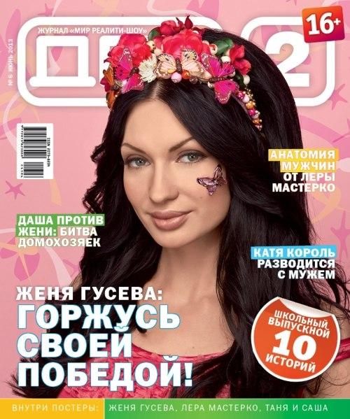 Евгения Феофилактова но обложке июньского номера журнала Дом2