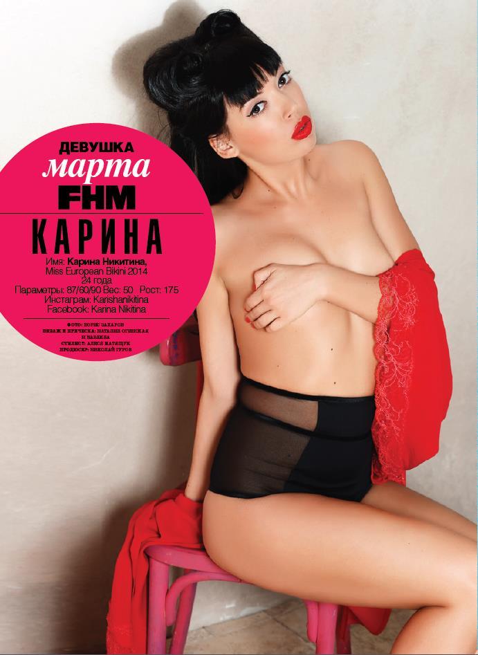 Мисс Европа 2014 Карина Никитина в FHM (март, 2015)