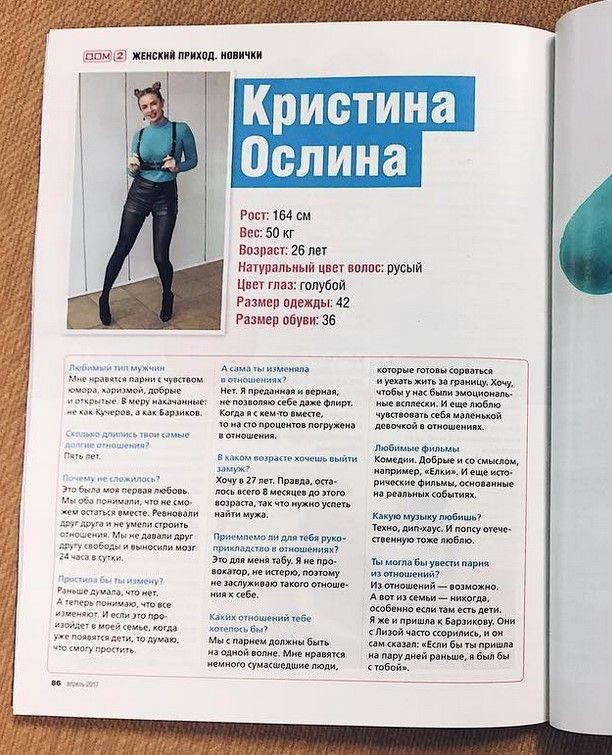 Кристина Ослина Фото - участница Дом-2, модель, танцовщица / Страница - 33