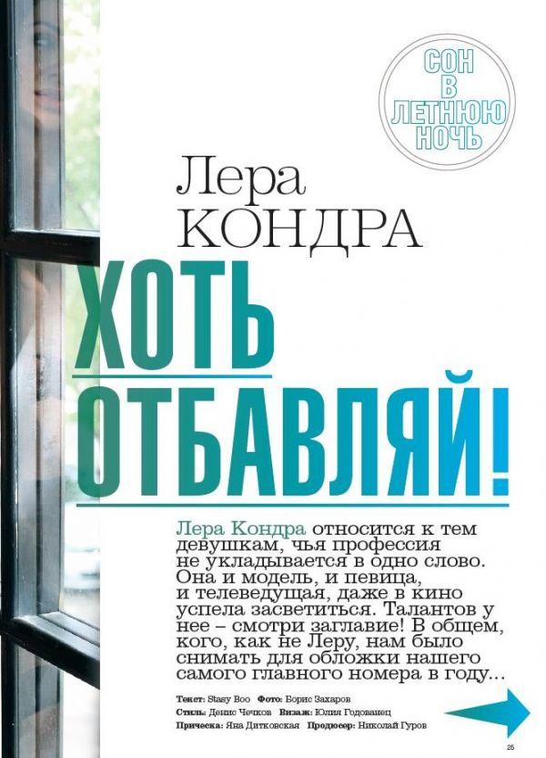 http://www.howstar.ru/i/womenrus/LeraKondra/LeraKondra9976.jpg