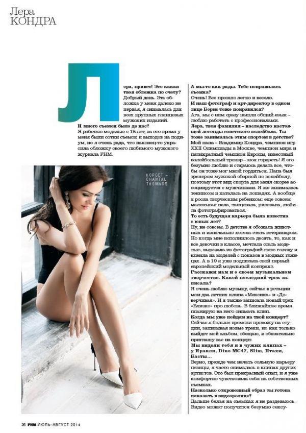 http://www.howstar.ru/i/womenrus/LeraKondra/LeraKondra9977.jpg