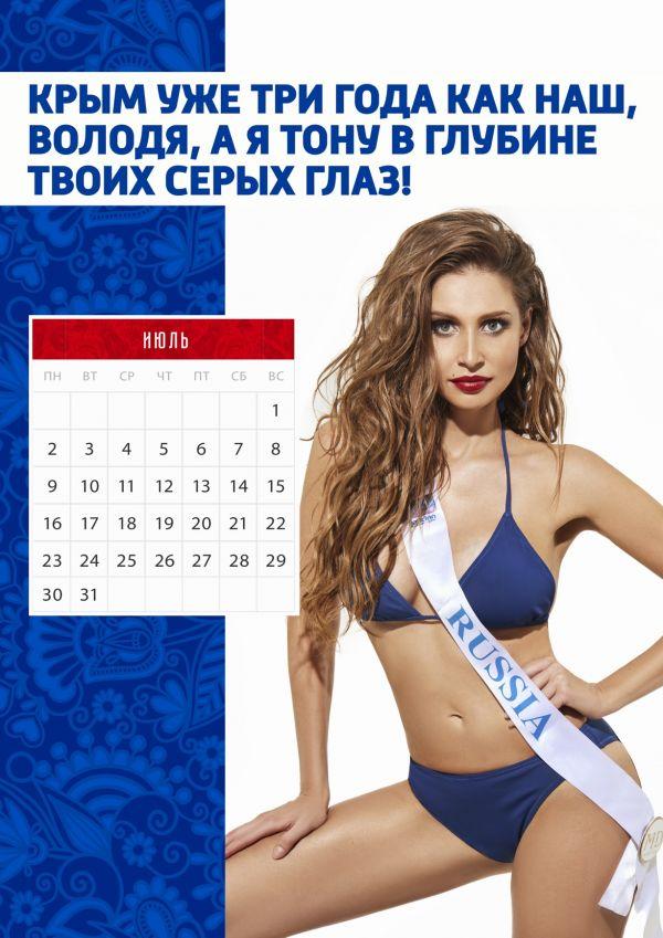 Натали Соболева (Natali Soboleva) Фото - модель, победительница Miss Summer International 2016 / Страница - 7