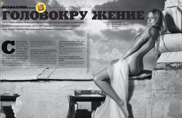 Наталья Рудова Фото (Natalya Rudova Photo) российская актриса