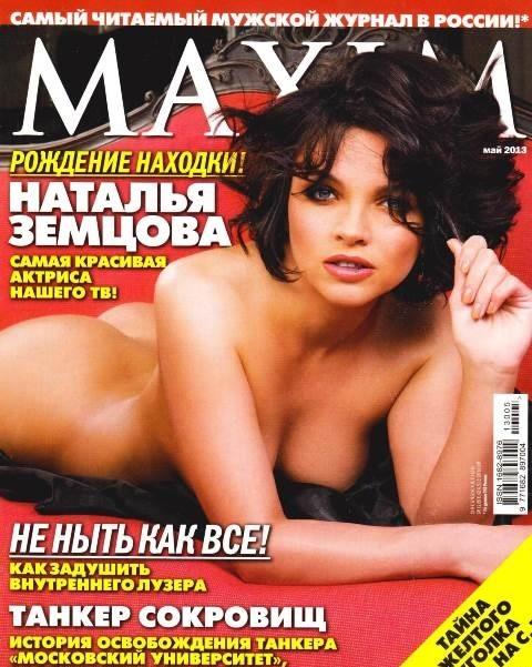 Maxim 5 (май 2013 / Россия). Женские журналы март 2013 читать онлайн. Фот
