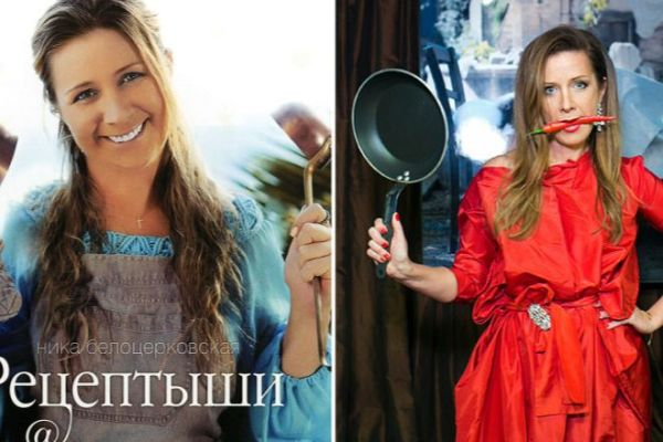 Ника Белоцерковская Фото - блогер, писательница, кулинар