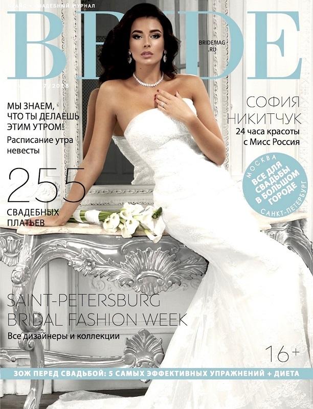 София Никитчук (Sofiya Nikitchuk) Фото - победительница конкурса Мисс Россия 2015