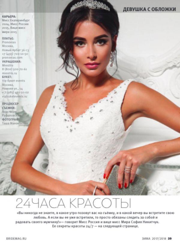 София Никитчук (Sofiya Nikitchuk) Фото - победительница конкурса Мисс Россия 2015 / Страница - 1