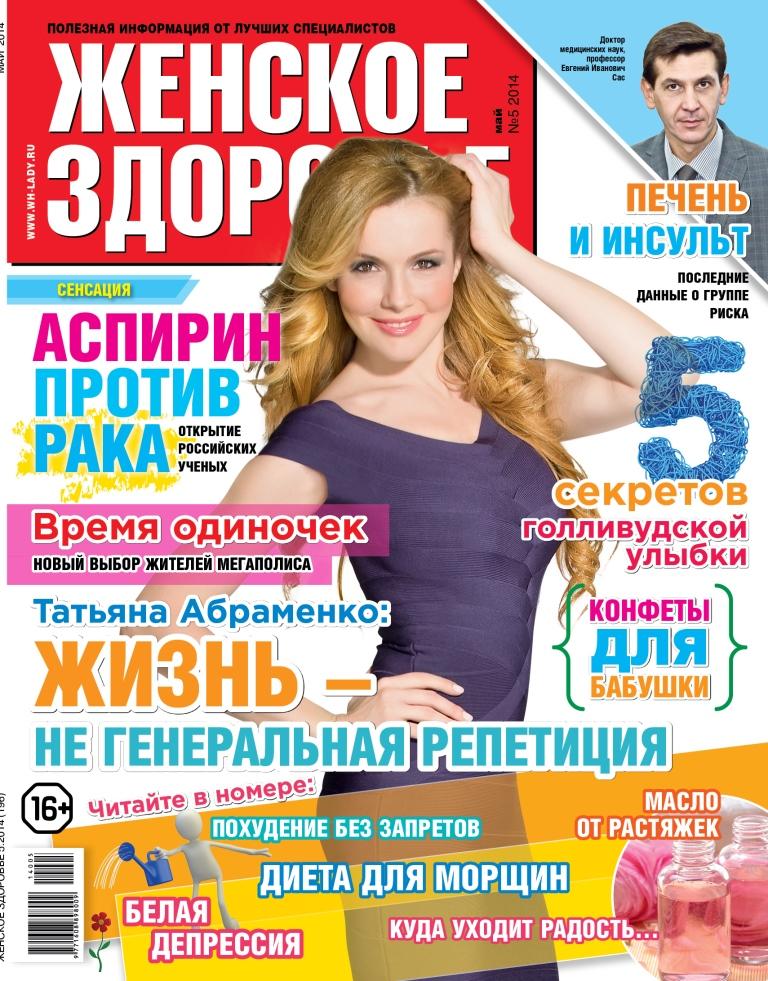 Татьяна Абраменко раскрыла свои секреты для «Женского здоровья»