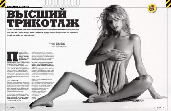 Татьяна Котова Фото (Tatyana Kotova Photo) русская певица, модель, Мисс Россия 2006, бывшая солистка коллектива ВиаГра