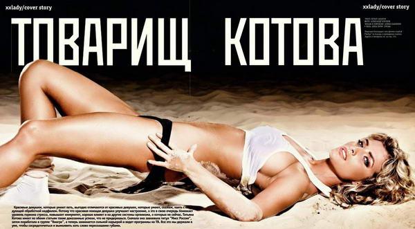 Татьяна Котова Фото (Tatyana Kotova Photo) русская певица, модель, Мисс Россия 2006, бывшая солистка коллектива ВиаГра / Страница - 5